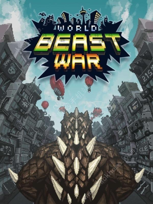 世界怪兽战争攻略大全 新手入门少走弯路[多图]图片1