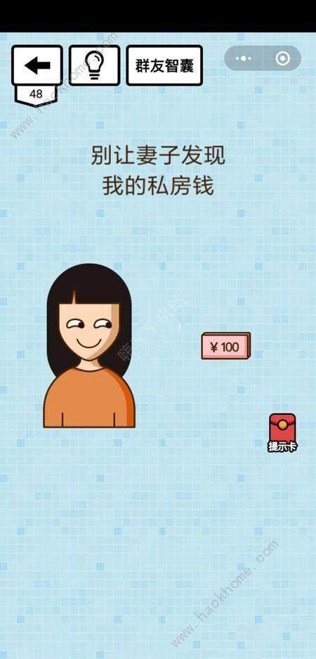 烧脑大乱斗第41-50关答案攻略大全[多图]图片8_嗨客手机站