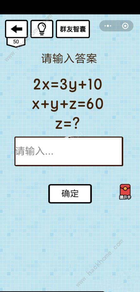 烧脑大乱斗第41-50关答案攻略大全[多图]图片10_嗨客手机站
