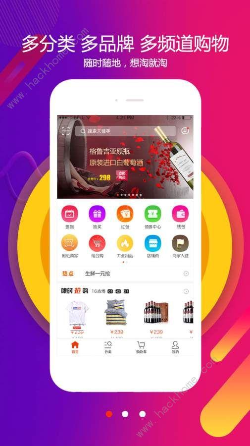 随心拿商城app官方下载图片1_嗨客手机站