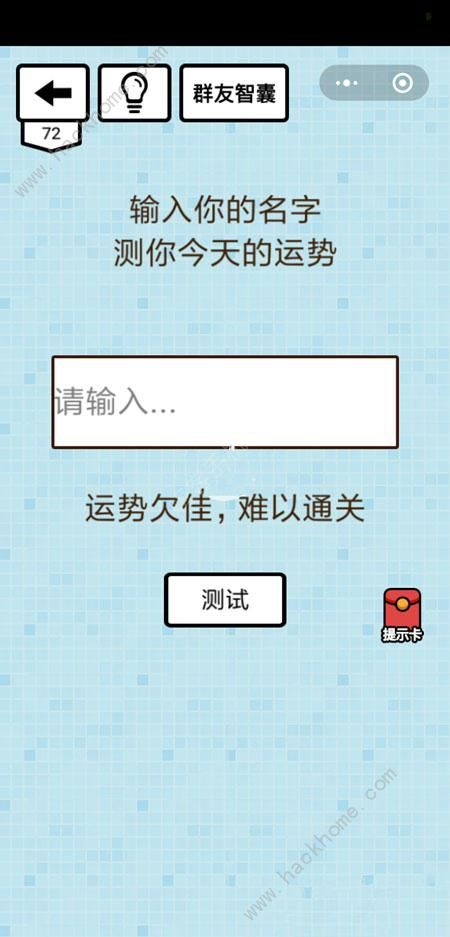 烧脑大乱斗第71-80关答案攻略大全[多图]图片2_嗨客手机站