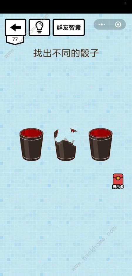 烧脑大乱斗第71-80关答案攻略大全[多图]图片7_嗨客手机站