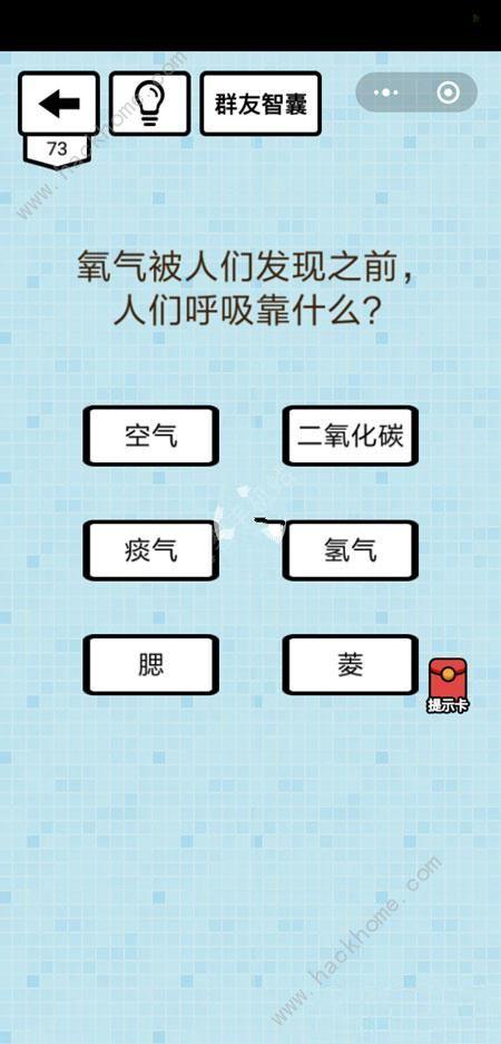 烧脑大乱斗第71-80关答案攻略大全[多图]图片3_嗨客手机站