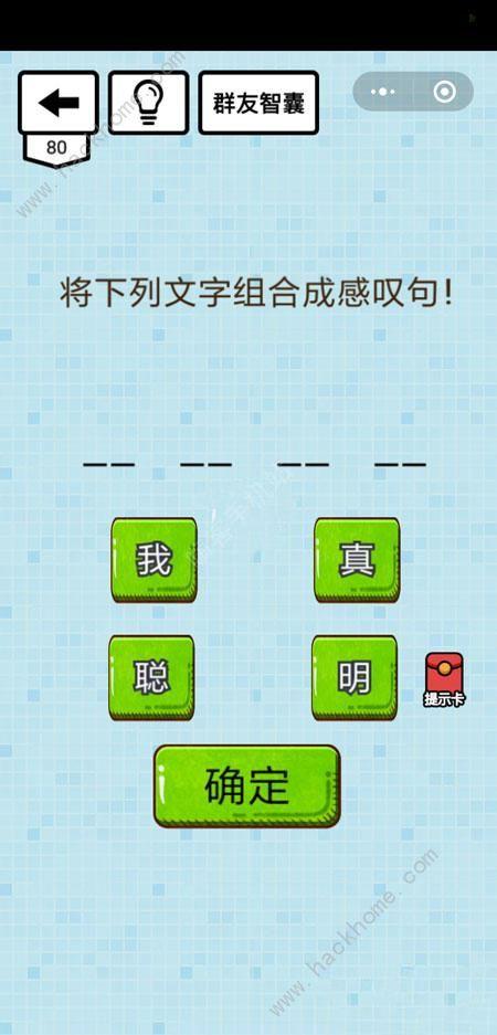 烧脑大乱斗第71-80关答案攻略大全[多图]图片10_嗨客手机站