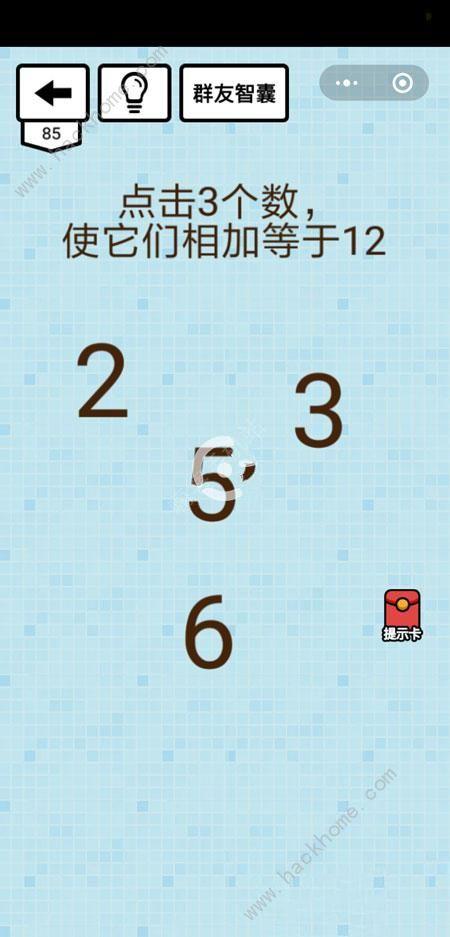 烧脑大乱斗第81-91关答案攻略大全[多图]图片5_嗨客手机站