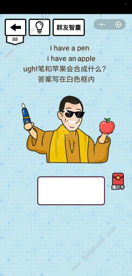 烧脑大乱斗第81-91关答案攻略大全[多图]图片8_嗨客手机站