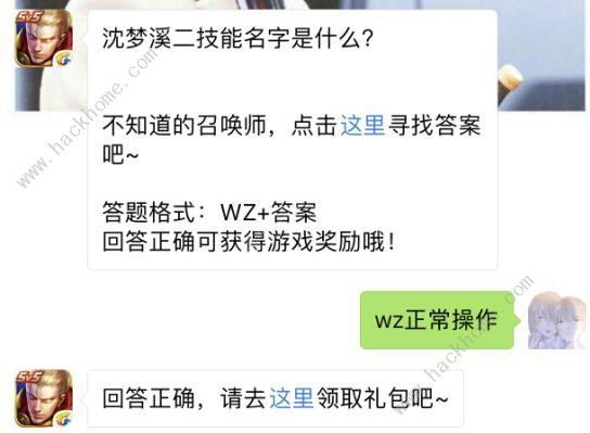 沈梦溪二技能名字是什么? 王者荣耀9月14日每日一题答案[图]图片1_嗨客手机站