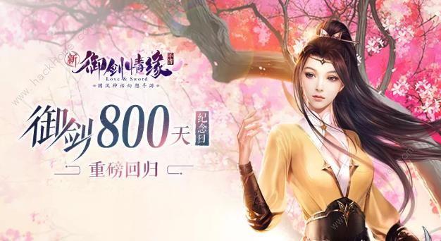 御剑情缘共赴天涯9月20日全新资料片 与你相遇800天[多图]图片2