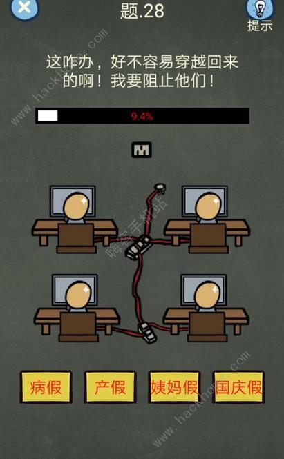 还有这种操作4第26-30关攻略大全[多图]图片1_嗨客手机站