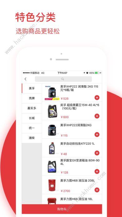 翼霸商城app官方下载图片1_嗨客手机站