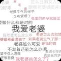 满屏文字壁纸制作软件app下载 v5.0.4