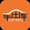 车仕库app官方下载 v1.0.8