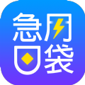 急用口袋app下载官方版 V1.0.1