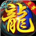 至尊战神传奇手游官方正式版 v1.0.4