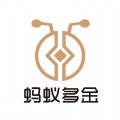 蚂蚁多金官方app下载手机版 v1.0