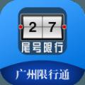 广州限行通app官方下载 v0.0.44