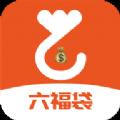 六福袋官方版app下载安装 v1.0.0.1