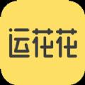 运花花借款官方版app下载 v1.0