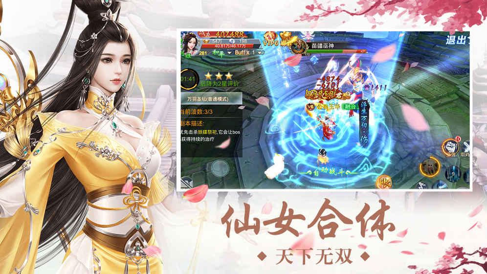 剑踪情缘游戏官方最新版图3: