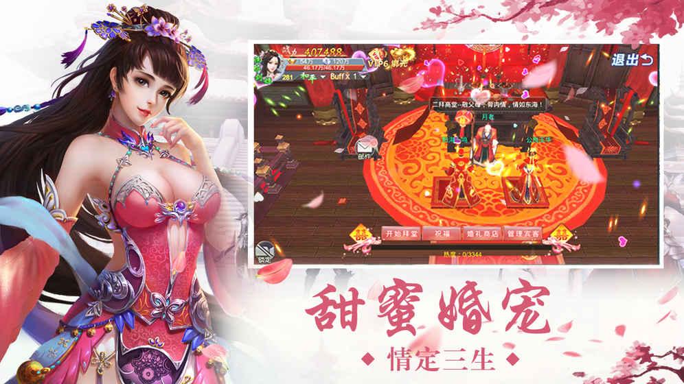 剑踪情缘游戏官方最新版图1: