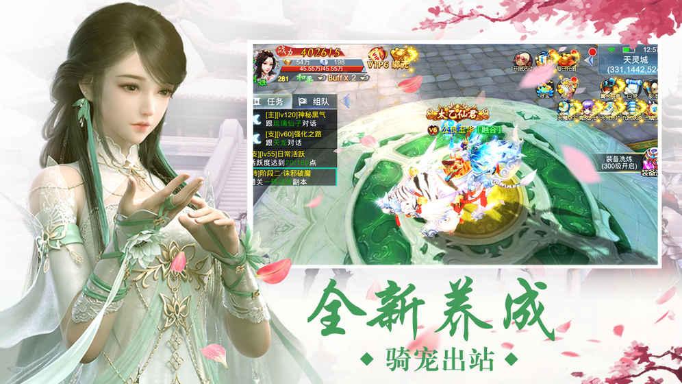 剑踪情缘游戏官方最新版图5: