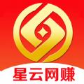 星云网赚官方app下载手机版 v1.2.2