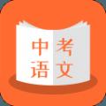 中考语文app手机版下载 v1.0.0