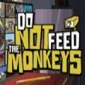 不要喂食猴子游戏
