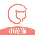 小花猫app手机版下载 v1.0.0