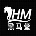 黑马堂高手论坛app下载 v2.0