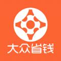 大众省钱app手机版下载 v2.2.5