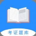 证通天下app手机版下载 v1.0