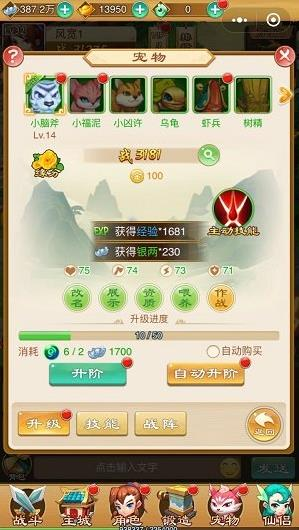微信西游后传游戏官方最新版图2: