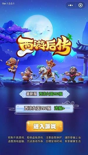 微信西游后传游戏官方最新版图4: