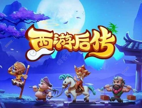 微信西游后传游戏官方最新版图片1_嗨客手机站