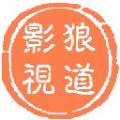 狼道影视免vip官方app手机版下载 v4.1