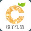 橙子生活app手机版下载 v1.0