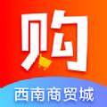 西南购app下载手机版 v1.0.0