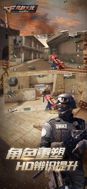 穿越火线枪战王者体验服版下载图3: