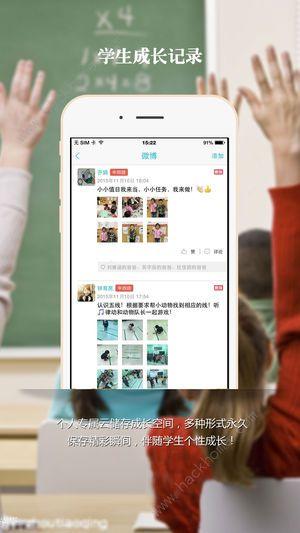 新津教育平台app下载官网版图片1_嗨客手机站