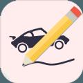 画个车无限金币内购破解版 v1.0