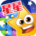 连环消星星游戏官方安卓版 v2.0.1