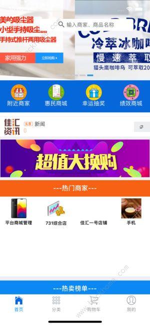 佳汇商城app下载手机版图片1_嗨客手机站