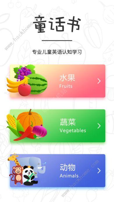 童话书app官方下载图片1_嗨客手机站