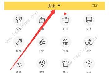 鲨鱼记账官网下载安装app图片2_嗨客手机站