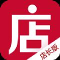 微店店长版app官方版下载 v8.8.8