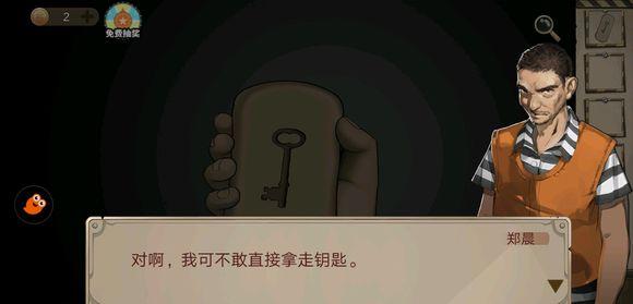 密室逃脱绝境系列7印加古城监狱第一关图文通关攻略[视频][多图]图片4