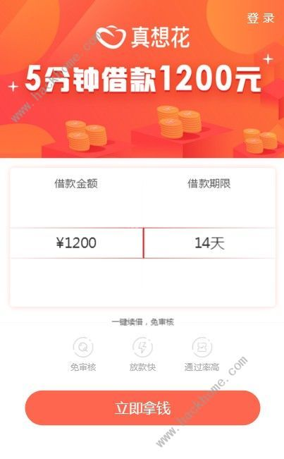 真想花借款官方版app下载图片1_嗨客手机站