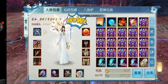 诛仙手游1月10日更新公告 苍穹星图活动来袭[多图]图片2