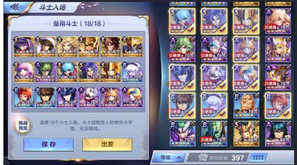 圣斗士星矢手游1月10日更新公告 新增第八感、星命空间玩法[多图]图片2